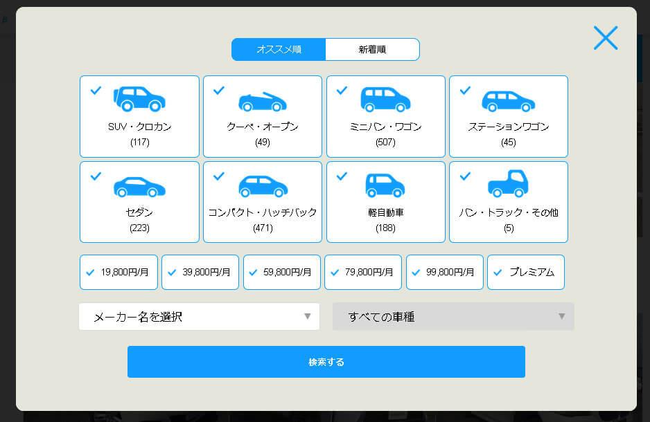 乗りたい車を選ぶ