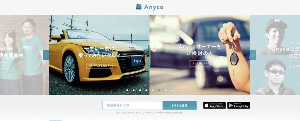 『Anyca(エニカ)』個人間カーシェアアプリの特徴と口コミ評判
