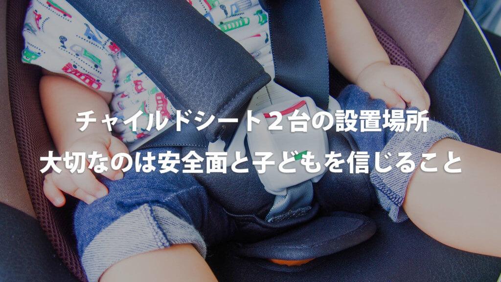 チャイルドシート2台の設置場所/大切なのは安全面と子どもを信じること