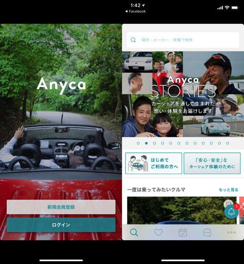 Anyca(エニカ)のドライバー登録と利用する流れ