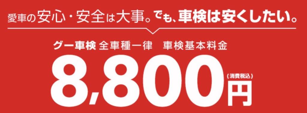 車検基本料金は『全車一律8,800円』!
