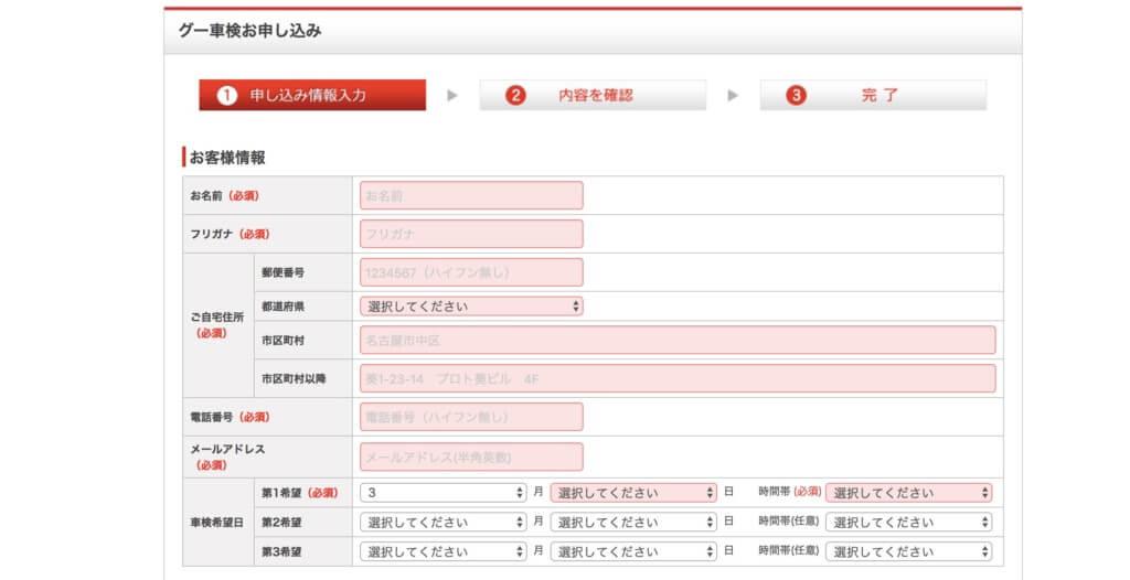グー車検の申込画面