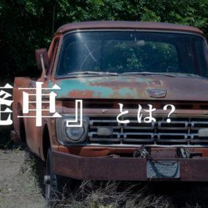 自動車の『廃車』とは?手続きや費用を解説