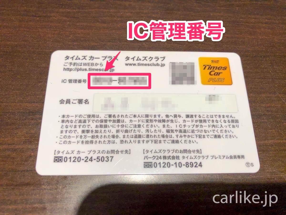 IC管理番号