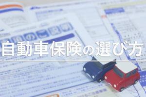 自動車保険の選び方!自賠責と任意・代理店型と通販型の違い・補償内容などを解説