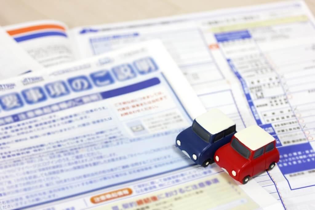自動車保険の「一括見積もり」とはどんなものなのか?