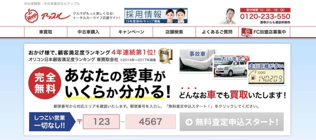 車買取・車査定『アップル』の特徴と口コミ評判