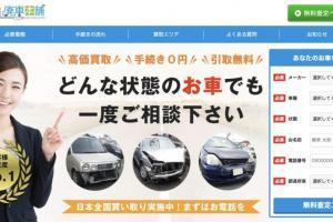 廃車買取『廃車本舗』の特徴と口コミ評判