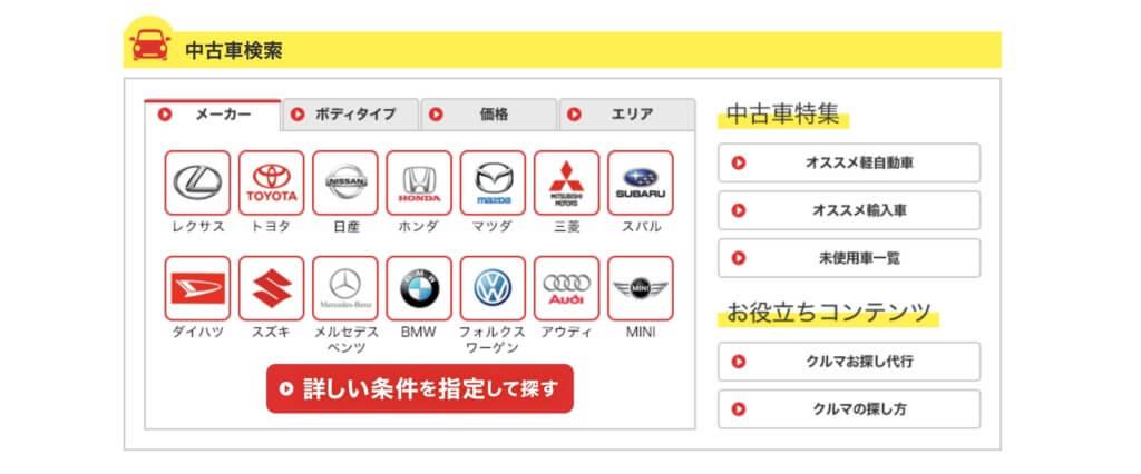 中古車販売もも豊富なメーカー・台数から購入できる