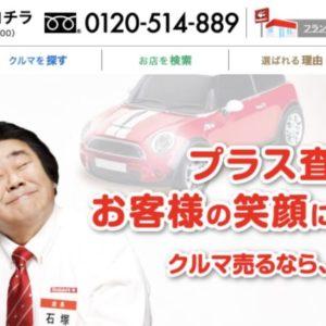 中古車買取・無料査定・販売『ラビット』の特徴と口コミ評判