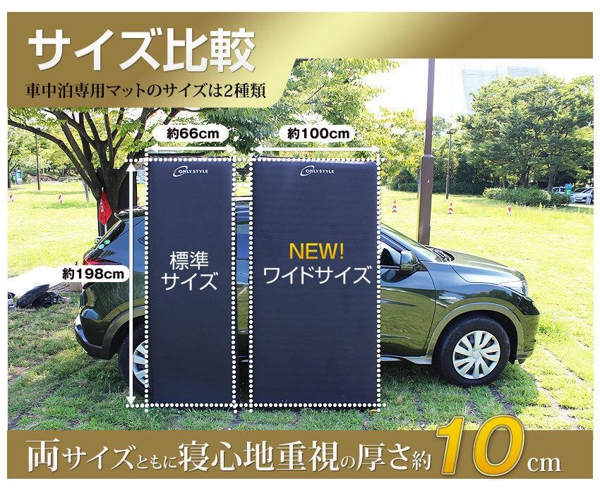 2種類ある車中泊専用マットのサイズ