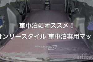 『オンリースタイル 車中泊専用マット ワイド』をレビュー!実際に使ってみた口コミ評判