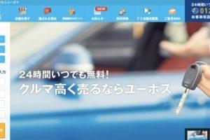 車買取・中古車売却『ユーポス』の特徴と口コミ評判