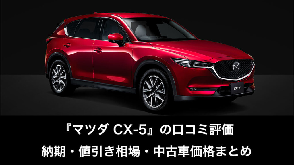 『マツダ CX-5』の口コミ評価!納期・値引き相場・中古車価格まとめ
