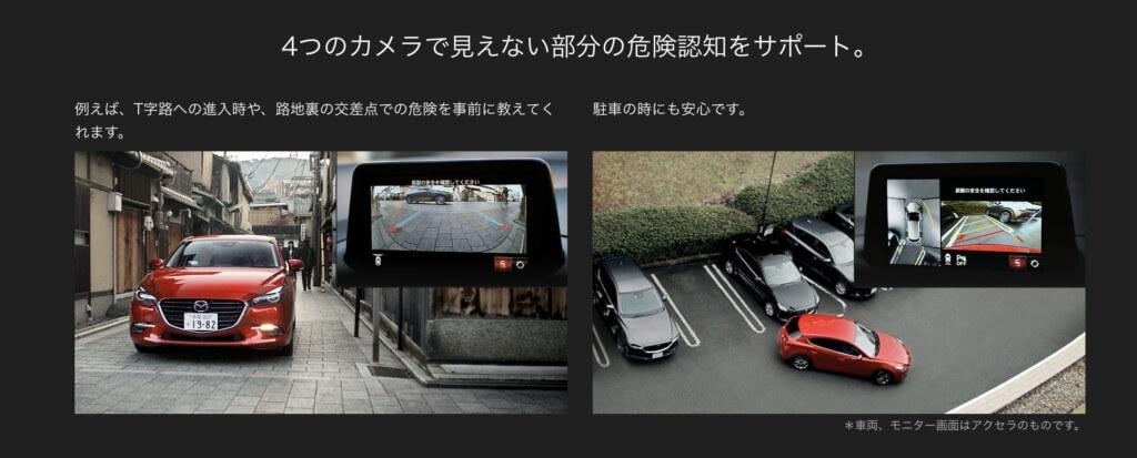 『マツダ CX-5』の安全性能