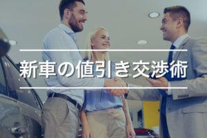 新車を最大限値引きする6つの交渉術!大事なのは信頼関係を築くこと