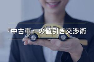 中古車の値引き交渉術!最大限成功させるために知っておきたい知識