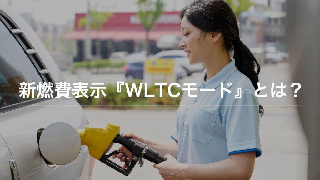 新燃費表示『WLTCモード』とは?