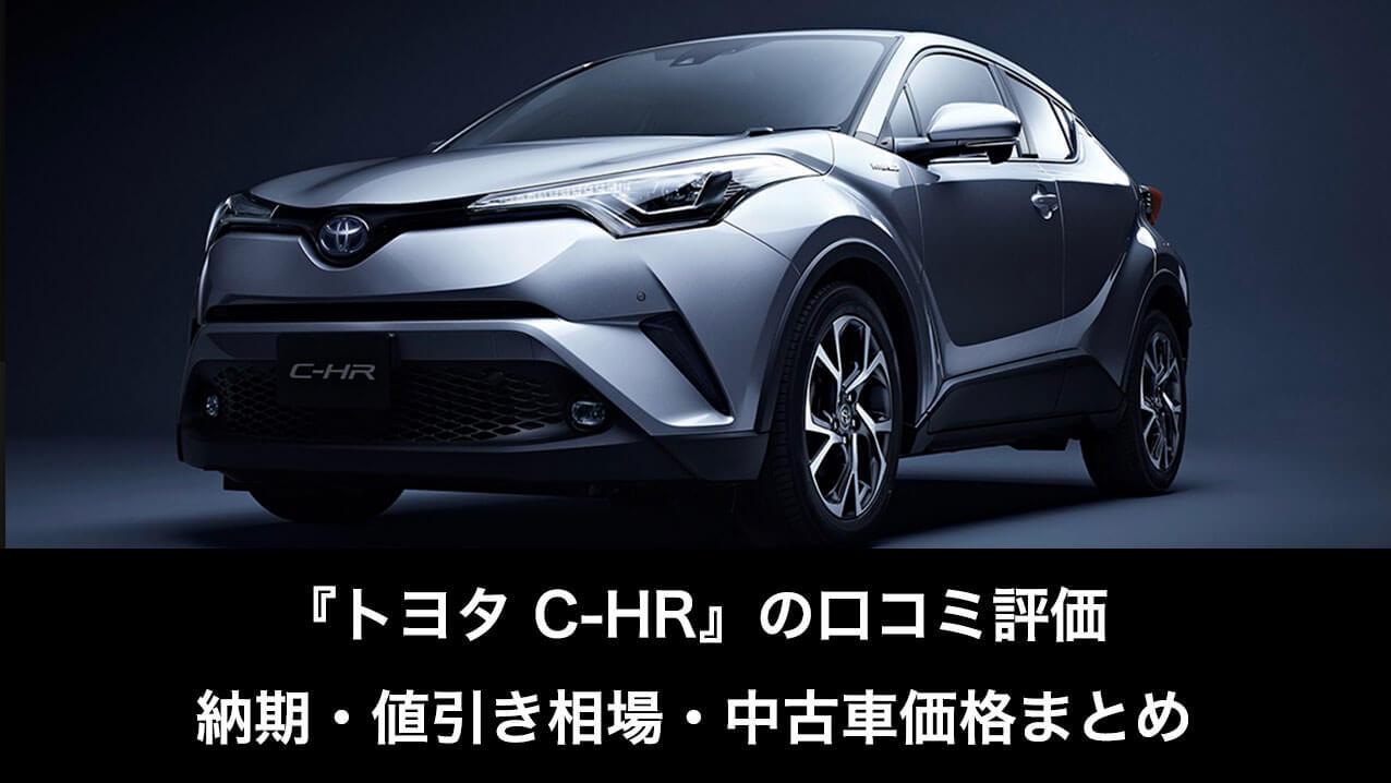 『トヨタ C-HR』の口コミ評価!納期・値引き相場・中古車価格まとめ
