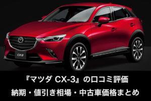 『マツダ CX-3』の口コミ評価!納期・値引き相場・中古車価格まとめ