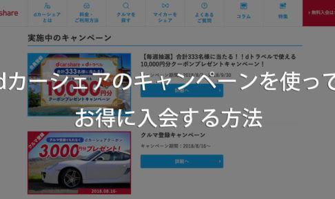 dカーシェアのキャンペーンを使ってお得に入会する方法
