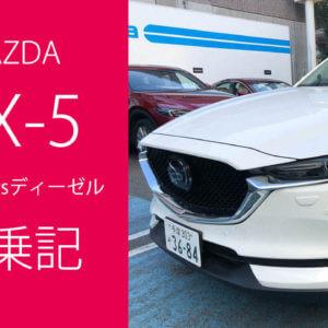 【試乗記】『マツダ CX-5』ガソリン車・ディーゼル車の乗り比べレポート