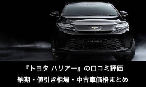 『トヨタ ハリアー』の口コミ評価!納期・値引き相場・中古車価格まとめ