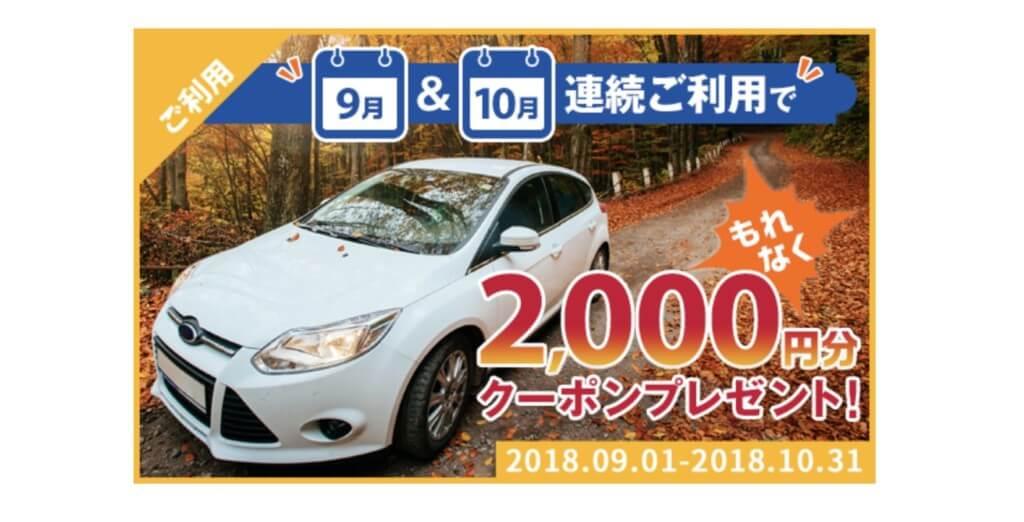 9月10月連続利用で2000円クーポンGET