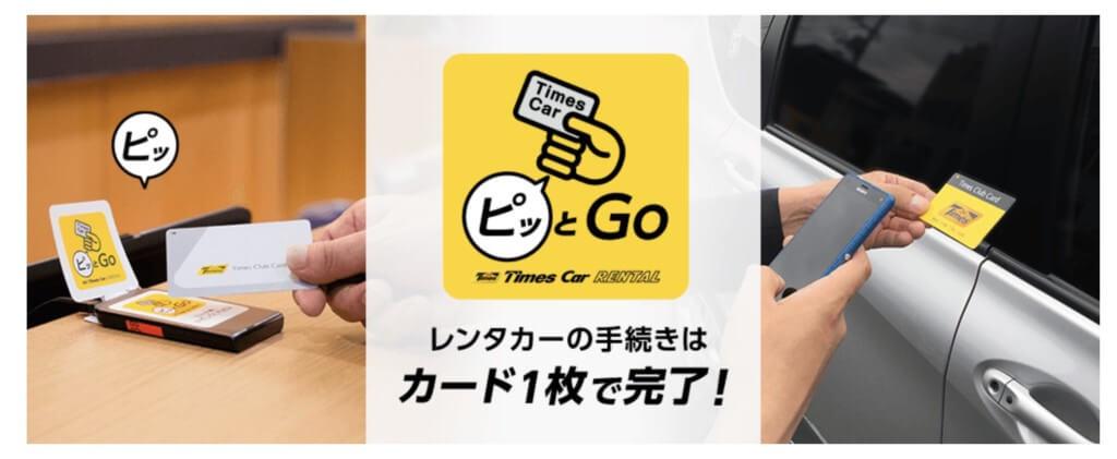 タイムズカーレンタル『ピッとGo』