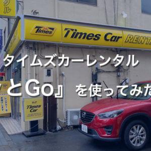 タイムズカーレンタル『ピッとGo』を使ってみた口コミ!予約から返却までの流れを解説