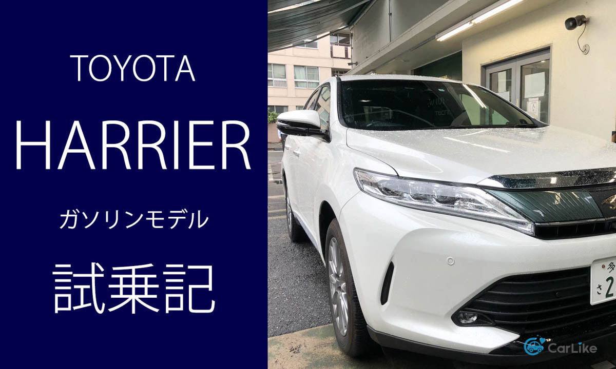 【試乗記】『トヨタ ハリアー ガソリン PROGRESS』の評価レポート