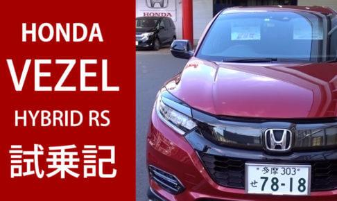 【試乗記】新型『ホンダ ヴェゼル ハイブリッド RS』の口コミ評価レポート