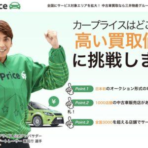 車買取『カープライス』ライブオークション形式の特徴と口コミ評判