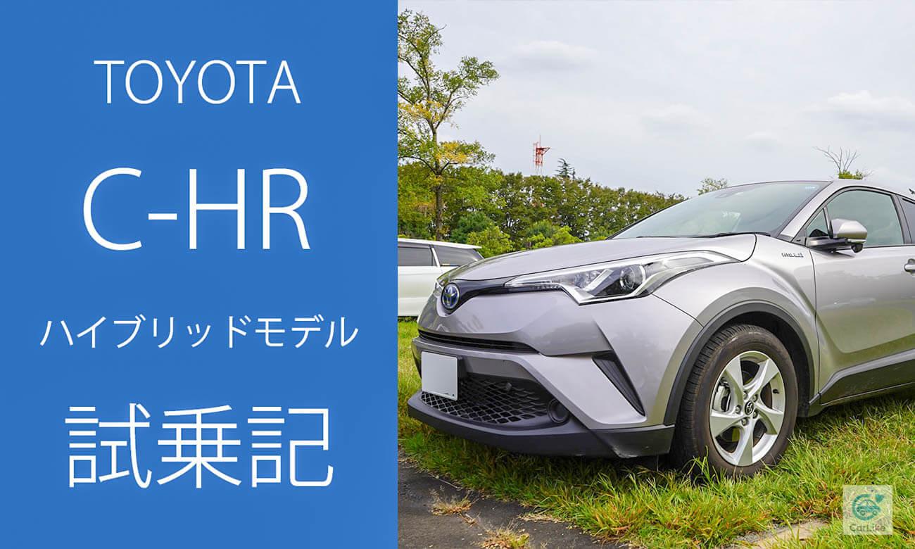 【試乗記】『トヨタ C−HR ハイブリッドモデル』の口コミ評価レポート