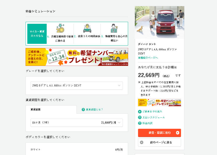 『ダイハツ タント』を5年契約で乗るなら月々22,669円!