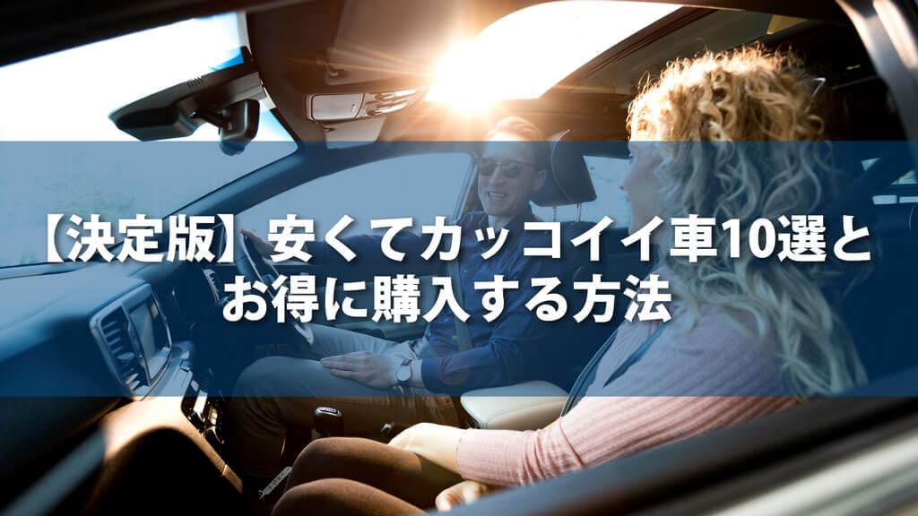 【決定版】安くてカッコイイ車10選とお得に購入する方法