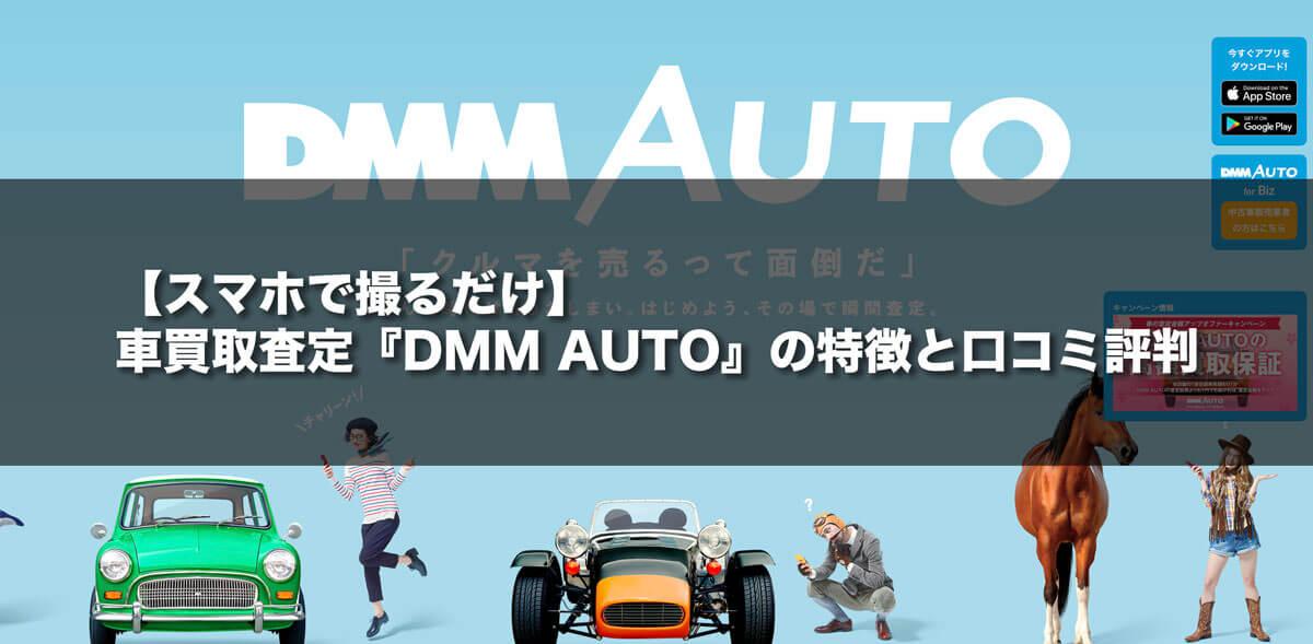 【スマホで撮るだけ】車買取査定『DMM AUTO』の特徴と口コミ評判