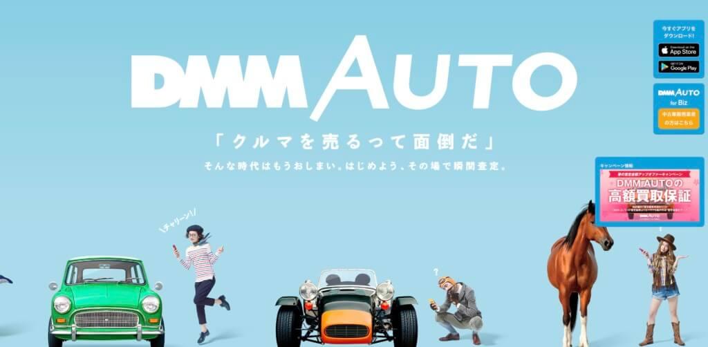 【スマホで撮るだけ】車買取査定『DMM AUTO』の特徴と口コミ評判まとめ