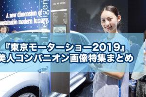 『東京モーターショー2019』ブースを彩る美人コンパニオン画像特集まとめ