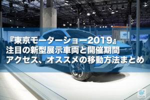 『東京モーターショー2019』注目の新型展示車両と開催期間・アクセス、オススメの移動方法まとめ
