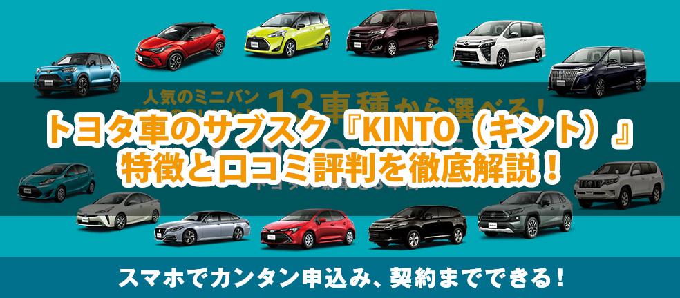 トヨタ車のサブスク『KINTO(キント)』の特徴と口コミ評判を徹底解説!