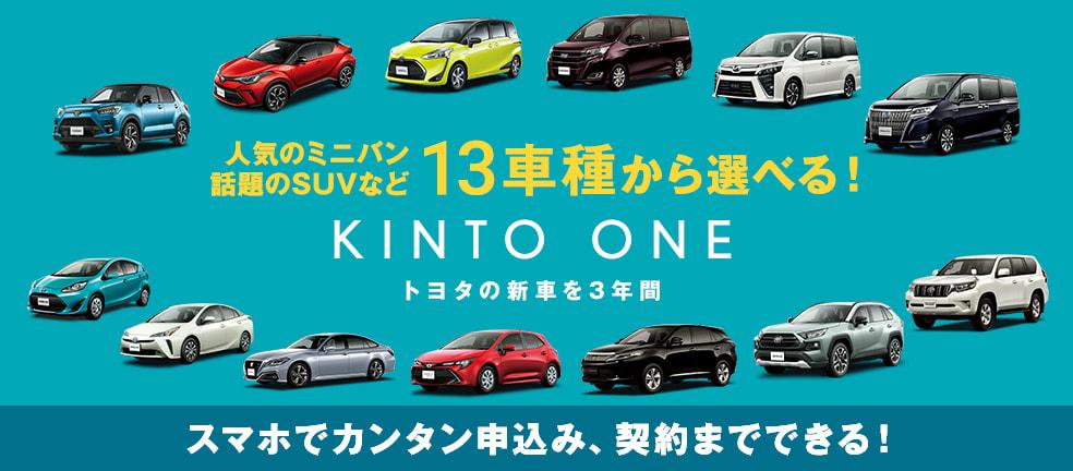 トヨタ車のサブスク『KINTO(キント)』の特徴と口コミ評判を徹底解説!まとめ