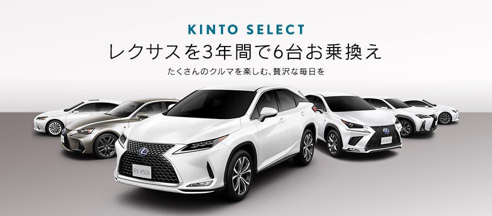 レクサスを半年ごとに3年間・6車種選べる『KINTO SELECT』
